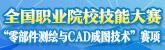 2019年福建省职业院校技能大赛 中职组