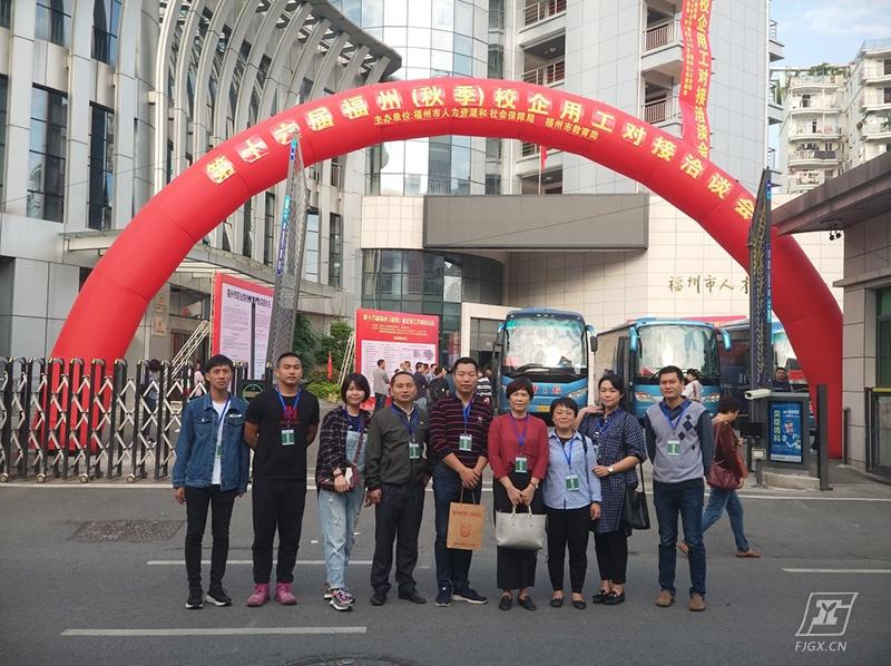 我校派代表参加第十六届福州(秋季)校企用工对接洽谈会
