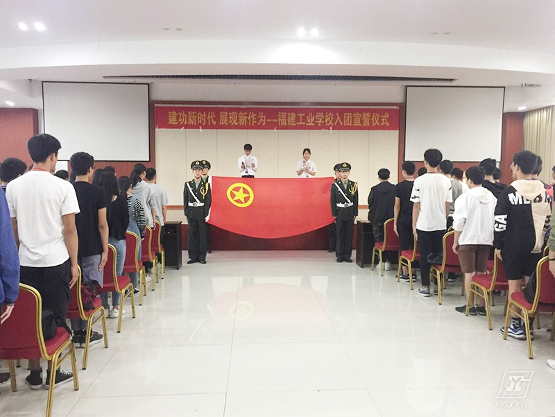 新时代 新作为丨新团员入团宣誓仪式