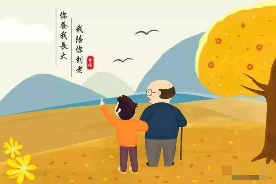 重阳节致离退休老同志、老教师慰问信