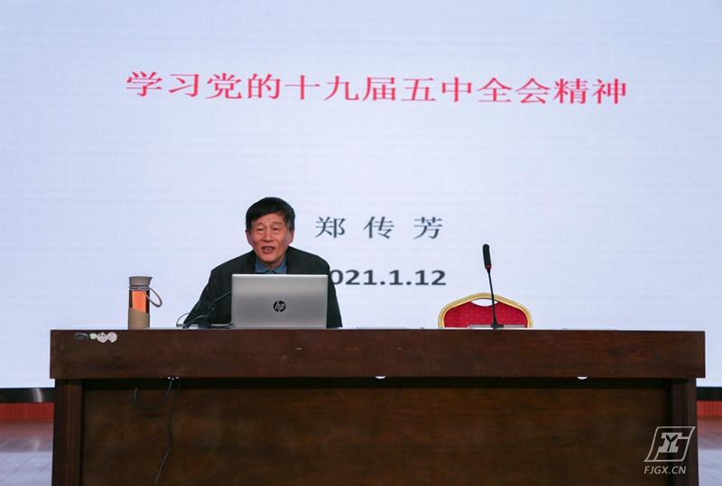 福建工业学校召开全体党员大会学习贯彻党的十九届五中全会精神