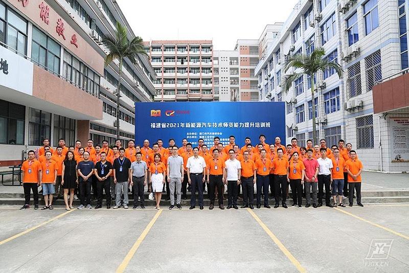 福建省2021年新能源汽车技术师资培训班开班仪式圆满结束